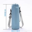 水壺袋廠家直銷1升背帶可調節保溫杯套淺蘭色手提登山旅游水壺保護套 HOME 新品