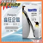 保險套 衛生套 unidus優您事 動物系列保險套-瘋狂企鵝-三合一型 12入 避孕套專賣店