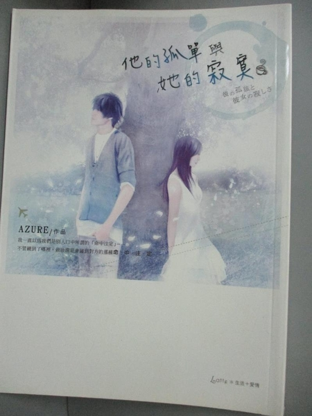 【書寶二手書T6/一般小說_CGV】他的孤單與她的寂寞_AZURE
