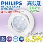 【有燈氏】PHILIPS飛利浦 6.5W LED 崁燈 投射燈 9.5公分 白光 黃光 自然光【RS023B-LED6S】