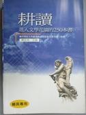 【書寶二手書T2/文學_GRX】耕讀-進入文學花園的250本書_傅正玲