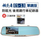 領先者ES-13單鏡版(送三孔車充)防眩藍光鏡面 後視鏡型【FLYone泓愷】