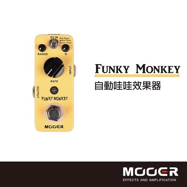 【非凡樂器】MOOER Funky Monkey自動哇哇效果器/贈導線/公司貨