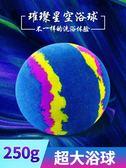 網紅浴缸球泡泡浴球氣泡彈璀璨星空泡澡球沐浴球浴鹽球浴缸球兒童 潮流前線