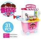 *粉粉寶貝*最新款~冰淇淋購物餐車~超可...