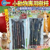 【培菓幸福寵物專營店】 日本《Marukan》MR-374/MR-375小動物樹枝多種類-10支/包