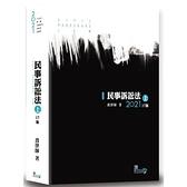 民事訴訟法(上)(17版)