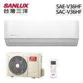 SANLUX台灣三洋 5-7坪冷暖變頻分離式一對一冷氣 SAC-V36HF / SAE-V36HF 含基本安裝(限北北基)