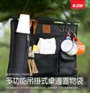 丹大戶外【KAZMI】KAZMI KZM 多功能吊掛式桌邊置物袋 K8T3Z004