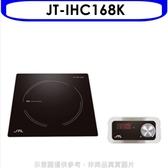 (含標準安裝)喜特麗【JT-IHC168K】微晶調理爐分離旋鈕IH爐