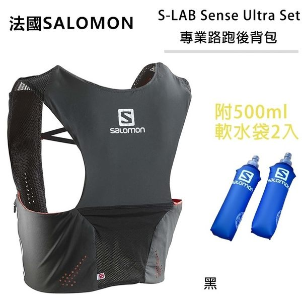 [法國Salomon] S-LAB Sense Ultra Set 路跑後背包 - 371990 (黑)