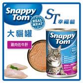 【力奇】ST幸福貓 大貓罐(雞肉底)-雞肉佐牛肝400g -53元 10罐內可超取 (C002D32)