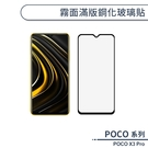 POCO X3 Pro 霧面滿版鋼化玻璃貼 保護貼 防指紋 保護膜 鋼化膜 9H鋼化玻璃