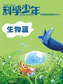 科學少年雜誌特刊:科學閱讀素養特輯(No.4)生物篇
