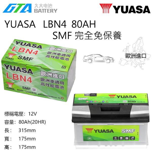 【久大電池】 YUASA 湯淺 LBN4 80AH SMF 完全免保養 汽車電瓶 歐洲進口