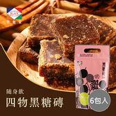 【黑糖家】黑糖四物(小磚)(15入) x6包