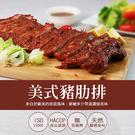 【屏聚美食】巨無霸美式BBQ豬肋排1包(400-600g/包)
