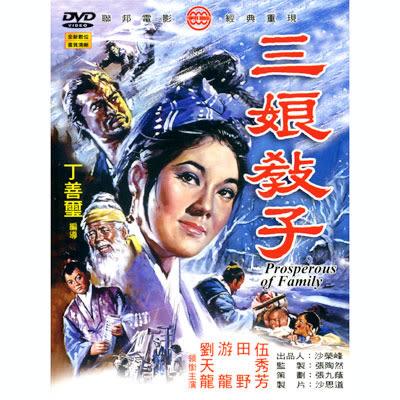三娘教子DVD 伍秀芳/田野/游龍