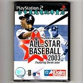 【PS2原版片 可刷卡】☆ ALL STAR BASEBALL 2003 ☆純日版全新品【出清特賣會】台中星光電玩