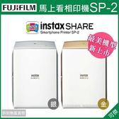 富士 SP-2 相印機 instax SHARE SP2 馬上看相印機 印相機 恆昶公司貨 送 透明殼 可傑