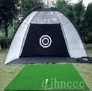 3米單網 室內高爾夫練習網套裝打擊墊擊球籠GOLF訓練器 『小淇嚴選』