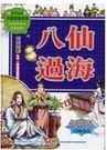 【經典名著】中國經典故事:八仙過海