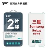 【GOR保護貼】三星 Note2 9H鋼化玻璃保護貼 Samsung Galaxy note2 全透明非滿版2片裝 公司貨 現貨