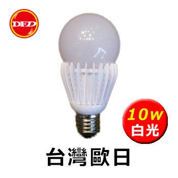 台灣歐日 LED BALL STEEP 10W 燈泡 白光 AC 100~260V 有效節能 公司貨