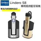 Lindero S8 雙待機 A2DP 藍牙4.0 立體聲藍牙耳機/車用免持
