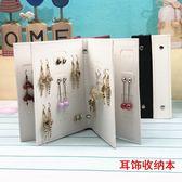 耳釘耳環收納書本 韓國創意首飾品收納盒 掛式便攜