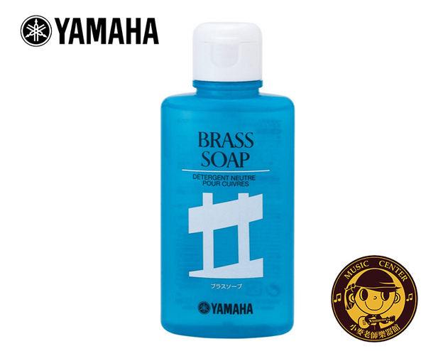 【小麥老師樂器館】YAMAHA BS2 小號 長號 銅管清潔劑 銅管肥皂液【T35】