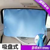 汽車內遮陽擋小車窗戶防曬隔熱窗簾板吸盤式側窗布玻璃太陽通用型 格蘭小舖