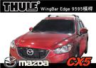 ∥MyRack∥ THULE MAZDA CX5 9595 車頂架 Wingbar edge橫桿 + Kit