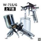 噴漆槍W71上下壺精品氣動工具家具汽車油漆噴涂噴繪F75W77噴槍 玩趣3C