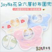 圍兜手帕JoyNa六層花邊紗布口水巾寶寶用品 1條入-321寶貝屋