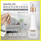 HANLIN CIO902 隨身迷你消毒水製造瓶 鹽巴+自來水自製次氯酸鈉抗菌水分裝噴霧罐 乾洗手【翔盛】