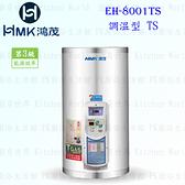 【PK廚浴生活館】 高雄 HMK鴻茂 EH-0801TS 31L 調溫線控型 電熱水器 EH-0801 實體店面 可刷卡