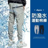 防潑水 保暖 內刷毛 拉鍊口袋 運動休閒縮口棉褲【A7399】運動褲 休閒褲 縮口褲
