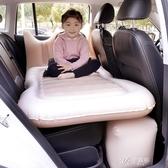 車載充氣床 車載充氣床汽車用品床墊后排旅行床轎車內上后座SUV睡覺墊氣墊床 伊芙莎YYS