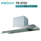 PRIMY PR-970H 90cm 導流板環吸渦輪增壓半隱藏式排油煙機