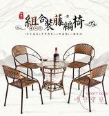 編織藤椅茶几四件套陽台戶外庭院桌椅組合簡約休閒單人靠背椅子
