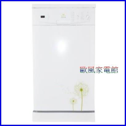 【歐風家電館】 (送洗碗粉*1+軟化鹽*1+亮碟劑*1) 美寧 頂級液晶顯示 觸控8人份洗碗機 WQP8-8239E