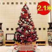 現貨-聖誕樹套餐大型聖誕節裝飾品豪華加密發光裝飾套裝聖誕樹2.1米