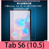 【萌萌噠】三星 Tab S6 (10.5吋) T860/T865 超薄9H防爆 鋼化玻璃膜 with S Pen 高清防刮防爆 玻璃膜