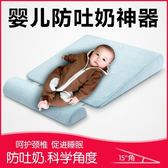枕頭 新生兒寶寶防溢奶嗆奶枕定型枕側躺喂奶枕頭 晶彩生活