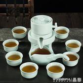 茶具  半全自動懶人泡茶器陶瓷石磨家用喝茶茶具茶壺茶杯套裝 晶彩生活