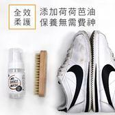 【防御工事】洗鞋特工 清潔保養雙效慕斯組 (含毛刷) 120ml