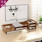 螢幕架 顯示器增高架桌面室辦公桌收納置物架屏電腦架支電腦架子增高底座 現貨快出