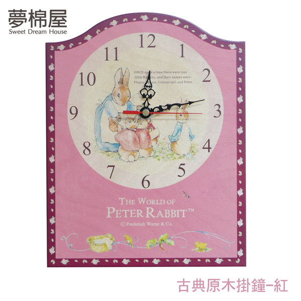 夢棉屋/原廠授權比得兔Peter Rabbit彼得兔古典原木掛鐘-兔媽媽玫瑰壁/座鐘