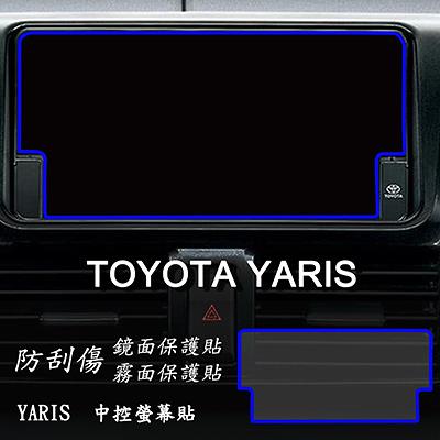 【Ezstick】TOYOTA YARIS 2020 年式 前中控螢幕 專用 靜電式車用LCD螢幕貼